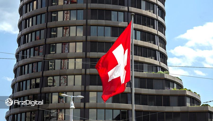 بانک مرکزی سوئیس و بانک تسویه حسابهای بینالمللی روی یک ارز دیجیتال ملی کار میکنند