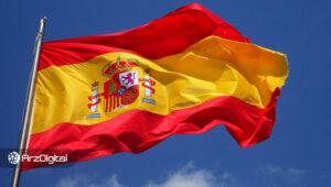 اسپانیا بهدنبال تصویب قانونی است که سرمایهگذاران ارز دیجیتال را مجبور میکند میزان دارایی خود را اعلام کنند