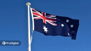 دولت استرالیا بهدنبال تخصیص ۵ میلیون دلار بودجه برای توسعه بلاک چین است!