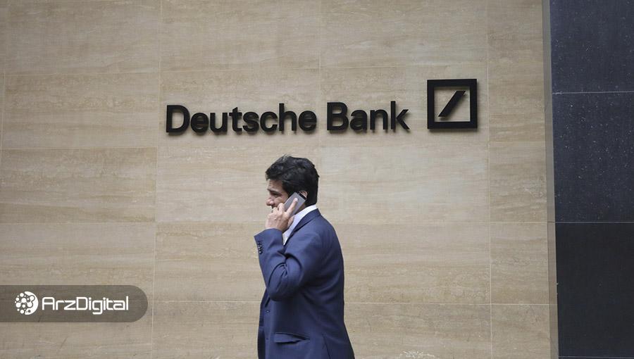 دویچه بانک: ارزهای دیجیتال ملی میتوانند موجب ناآرامیهای اجتماعی شوند