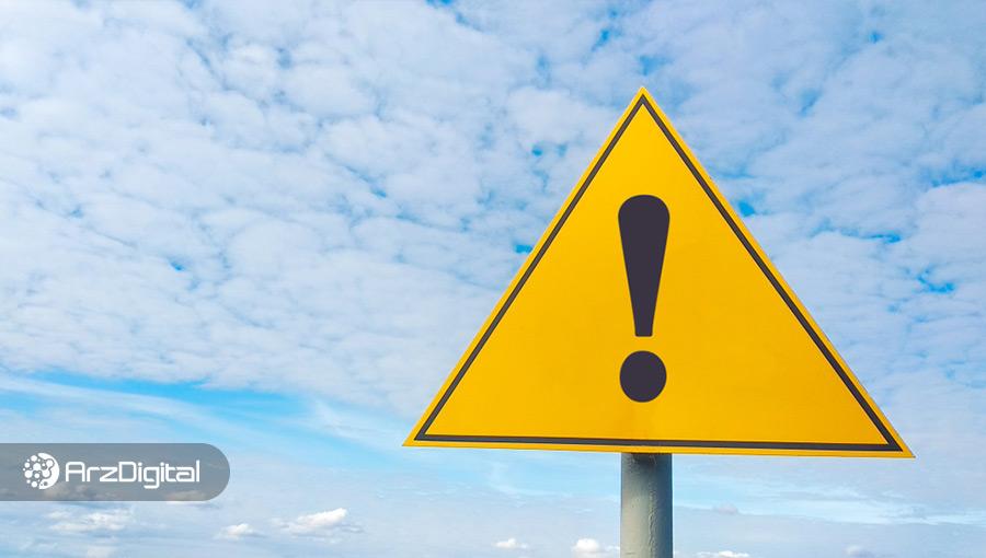 صدور مجوز جعلی استخراج ارز دیجیتال؛ مجوز را فقط وزارت صنعت صادر میکند