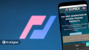 بیتمکس به روند احراز هویت خود سرعت بخشید؛ تمام کاربران باید احراز هویت کنند