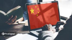 چین برای ترویج ارز دیجیتال ملی خود ۱.۵ میلیون دلار به عموم مردم اهدا خواهد کرد