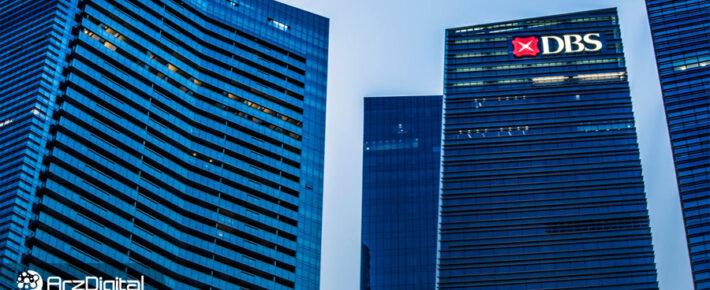 بزرگترین بانک سنگاپور صرافی ارز دیجیتال راهاندازی میکند