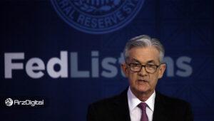 رئیس فدرال رزرو آمریکا هفته آینده درباره ارزهای دیجیتال سخنرانی خواهد کرد