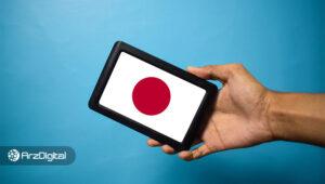 بانک مرکزی ژاپن برای آزمایش ارز دیجیتال ملی تا ۲۰۲۱ آماده میشود