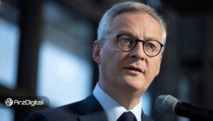 وزیر دارایی فرانسه: ارزهای دیجیتال به افزایش جرم کمک میکنند