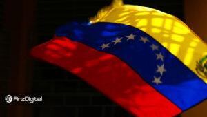ونزوئلا بورس سهام غیرمتمرکز راهاندازی کرد؛ سهام به توکن تبدیل میشود!