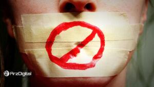 یک استخر استخراج آمریکایی اعلام کرد تراکنشهای بیت کوین را سانسور خواهد کرد!