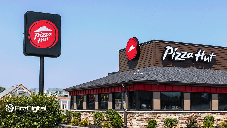 پیتزا هات، یکی از بزرگترین برندهای پیتزای جهان، بیت کوین را در ونزوئلا بهعنوان روش پرداخت پذیرفت