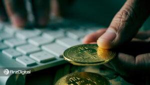 اولین محاکمه فرار مالیاتی با بیت کوین؛ ۹ سال حبس برای کارمند مایکروسافت