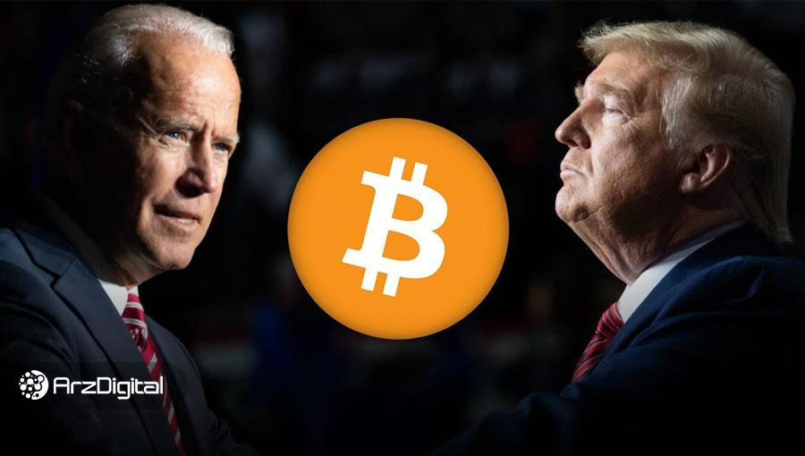 انتخابات آمریکا: چهار سال سرنوشتساز برای ارزهای دیجیتال