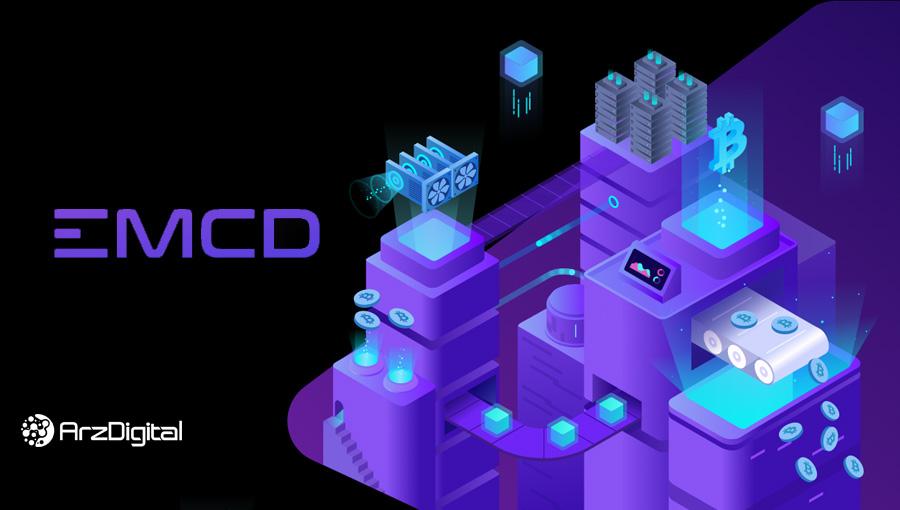 استخر EMCD فعالیت خود را گسترش میدهد