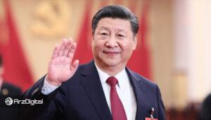 رئیسجمهور چین: باید در ایجاد چارچوب نظارتی جهانی برای ارزهای دیجیتال مشارکت کنیم
