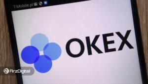 صرافی OKEx از ۲۷ نوامبر به کاربران اجازه برداشت میدهد
