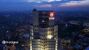 سومین بانک بزرگ سنگاپور بهدنبال ارائه خدمات امانتداری ارزهای دیجیتال است
