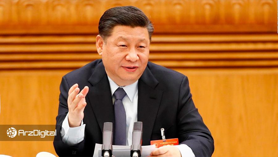 رئیس جمهور چین از کشورهای گروه ۲۰ درخواست کرد برای ارزهای دیجیتال ملی آماده باشند