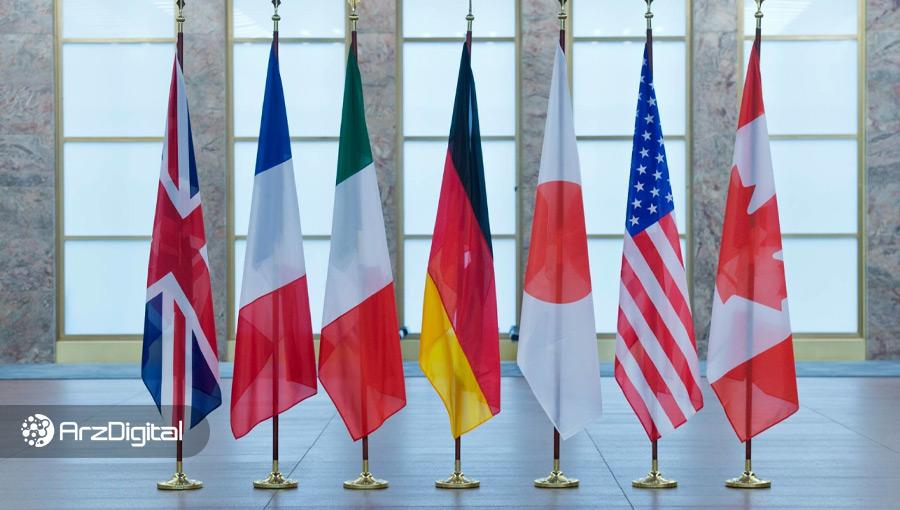 هفت اقتصاد بزرگ جهان درباره ارزهای دیجیتال گفتوگو کردند