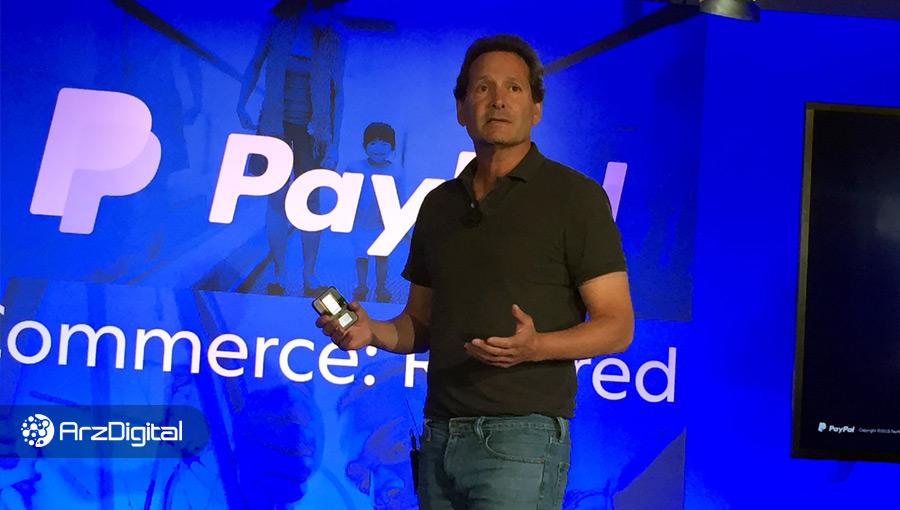 مدیرعامل پی پل: اکنون دوران ارزهای دیجیتال است