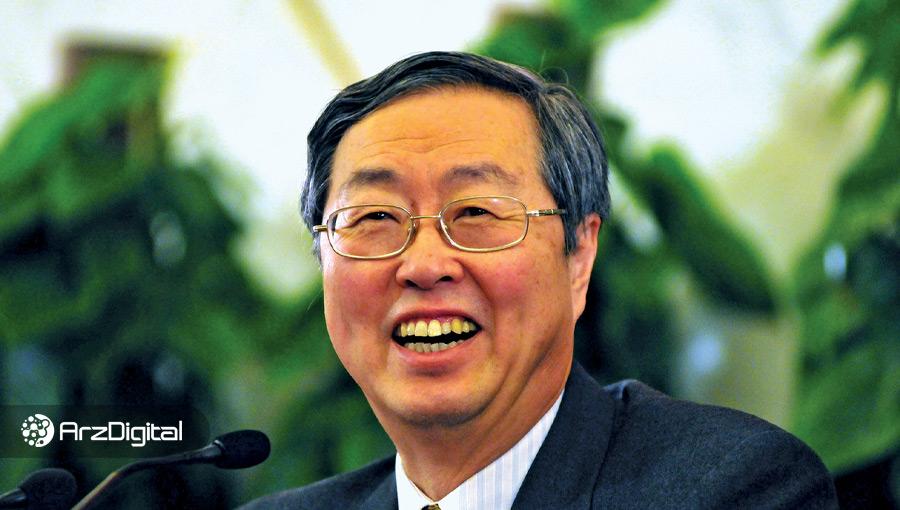 رئیس سابق بانک مرکزی چین: ارز دیجیتال ملی ما قرار نیست سیستم پولی جهان را تغییر دهد