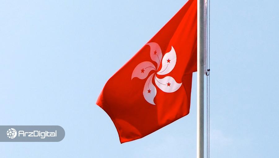 هنگکنگ برای استفاده از ارز دیجیتال ملی چین با بانک خلق وارد مذاکره شد