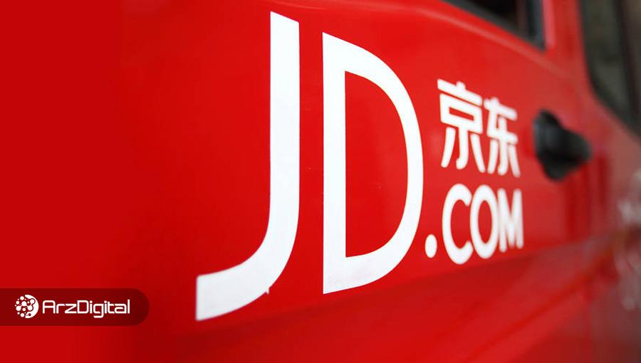 غول خردهفروشی چین ارز دیجیتال ملی این کشور را پذیرفت