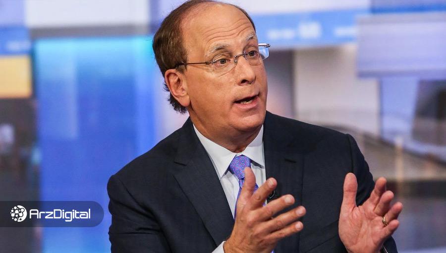 مدیرعامل بزرگترین شرکت مدیریت سرمایه جهان: بیت کوین میتواند در نهایت به یک دارایی جهانی تکامل یابد