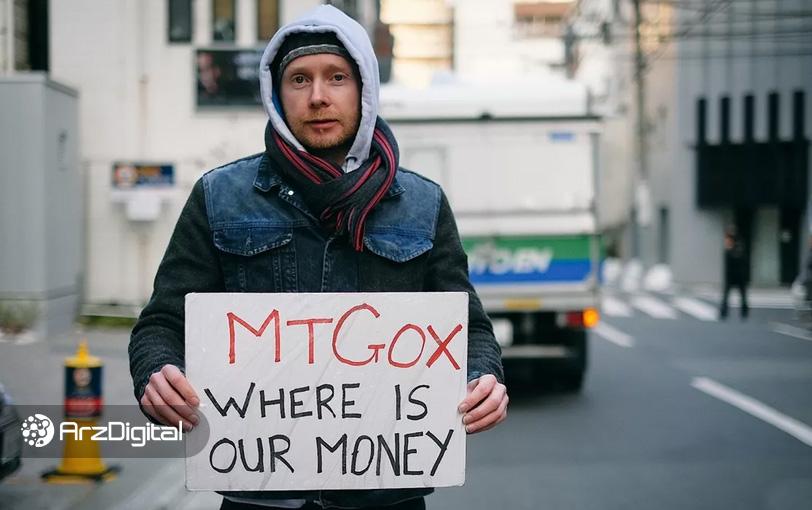۲.۶ میلیارد دلار از بیت کوینهای صرافی هکشده Mt. Gox پس داده میشود؛ پیشنویس ارائه شد