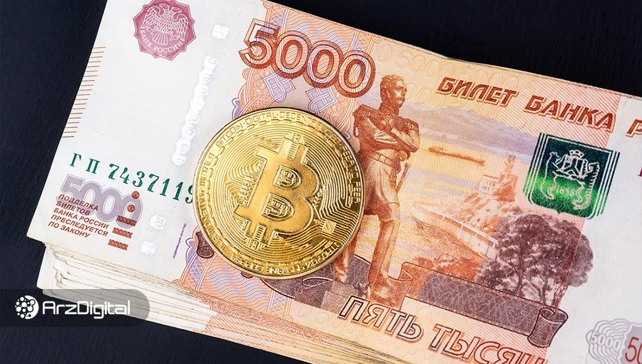 مقامات روسیه ملزم شدند مقدار ارزهای دیجیتال خود را به دولت اعلام کنند