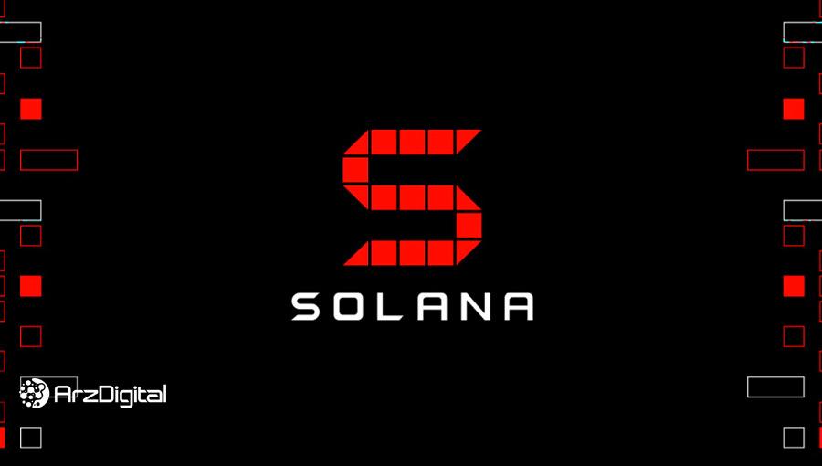 بلاک چین سولانا برای شش ساعت با بحران جدی مواجه شد