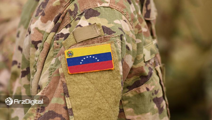 ارتش ونزوئلا بیت کوین استخراج میکند