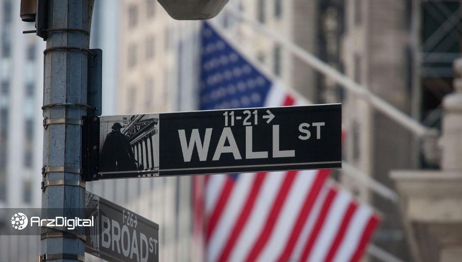 یک نظرسنجی: غولهای والاستریت علاقهمند به سرمایهگذاری در بیت کوین هستند
