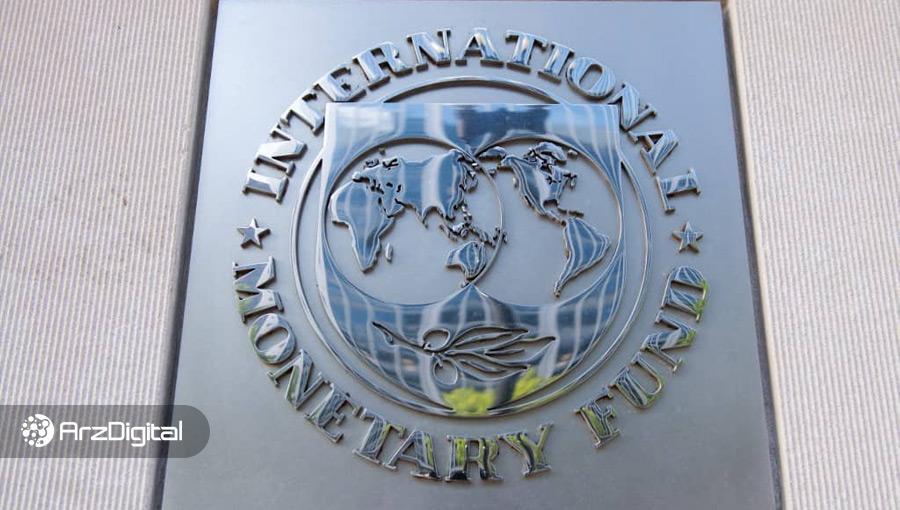 پاسخ کاربران اینترنت به نظرسنجی صندوق بینالمللی پول: ارزهای دیجیتال ملی «پول» نیستند!