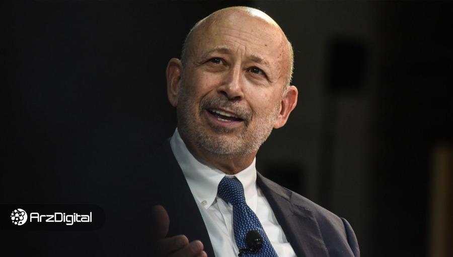 مدیرعامل گلدمن ساکس: با توجه به موفقیت اخیر بیت کوین، قانونگذاران باید «بهشدت فعال» شوند