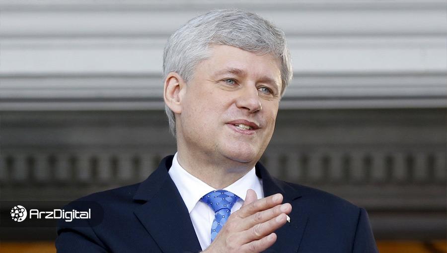 نخستوزیر سابق کانادا: بیت کوین میتواند ارز ذخیره ما باشد
