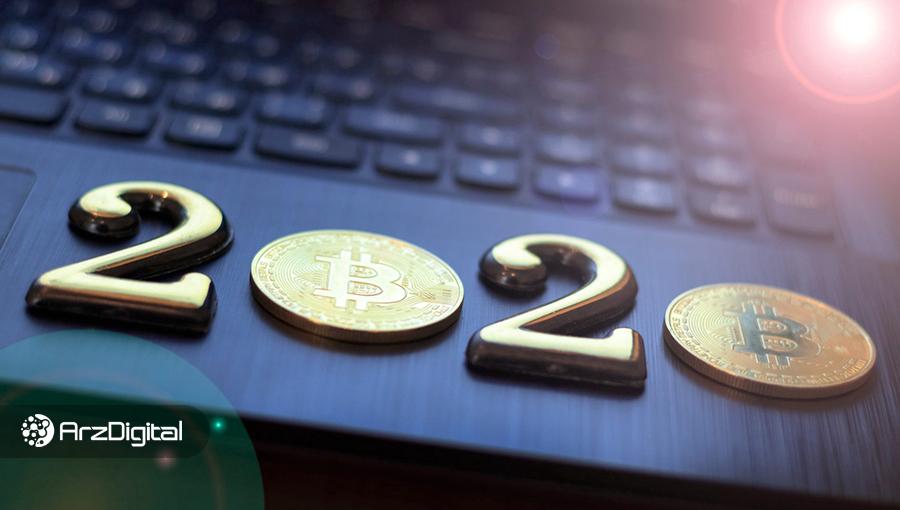 ۱۰ رویداد مهم حوزه بلاک چین و ارزهای دیجیتال در سال ۲۰۲۰