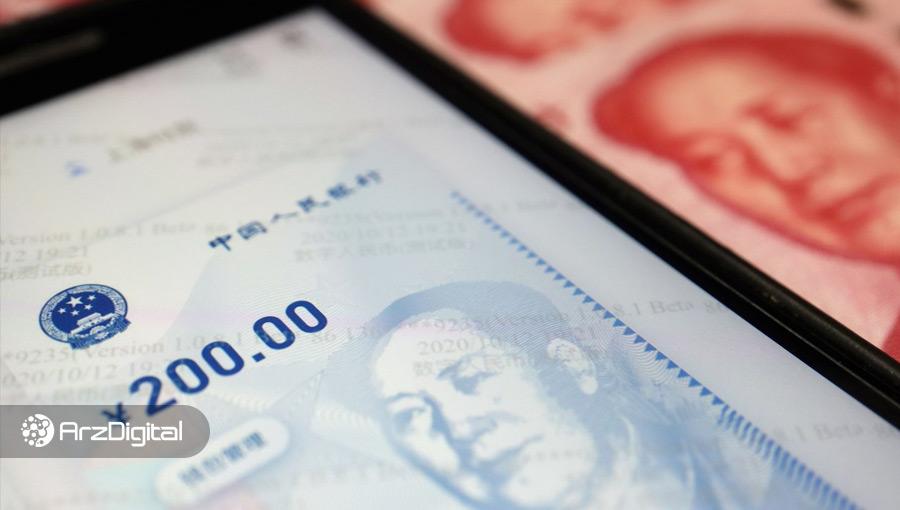 در آخرین آزمایش ارز دیجیتال ملی چین ۱۴۰ هزار تراکنش انجام شد