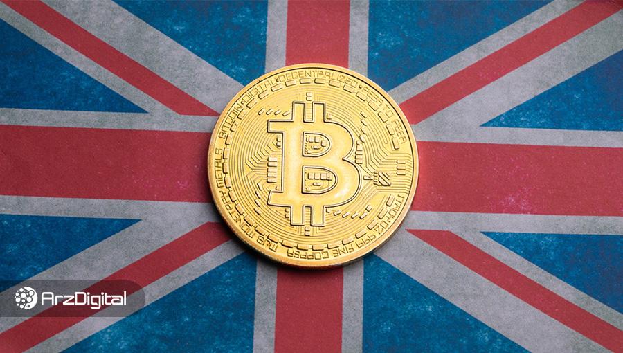 بریتانیا به شرکتهای ارز دیجیتال اعلام کرد: یا مجوز بگیرید یا تعطیل کنید!