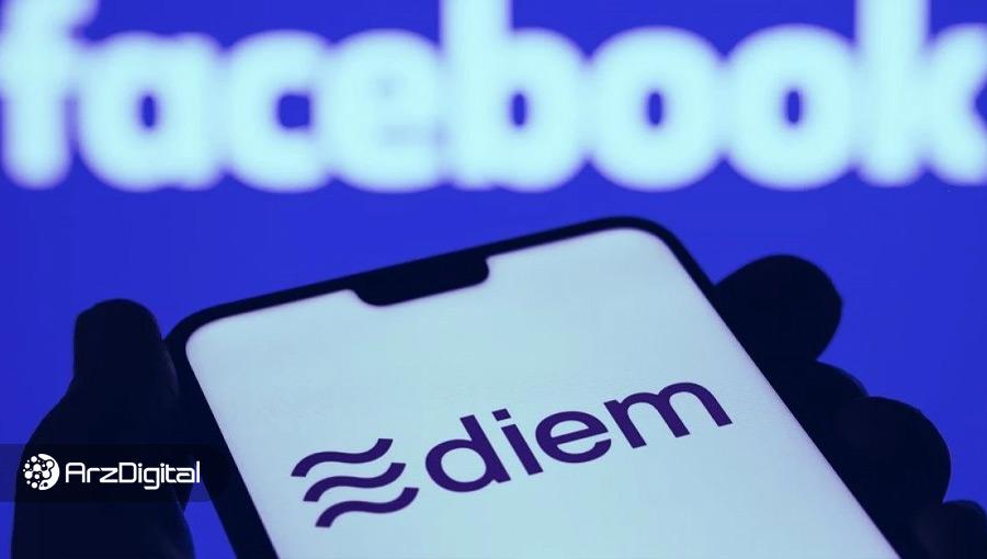 پروژه دییم (لیبرا) فیسبوک در فاز آزمایشی ۵۰ میلیون تراکنش را به ثبت رساند