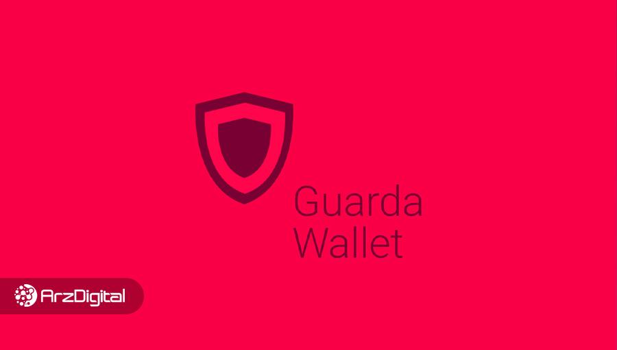 هکرها به کیف پول Guarda حمله کردند