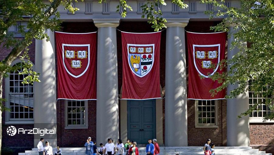 دانشگاههای هاروارد، ییل و براون بیت کوین خریداری کردهاند