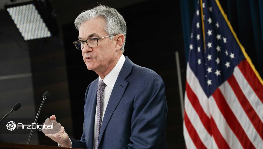 فدرال رزرو آمریکا: ارز دیجیتال ملی اولویت بسیار بالایی دارد