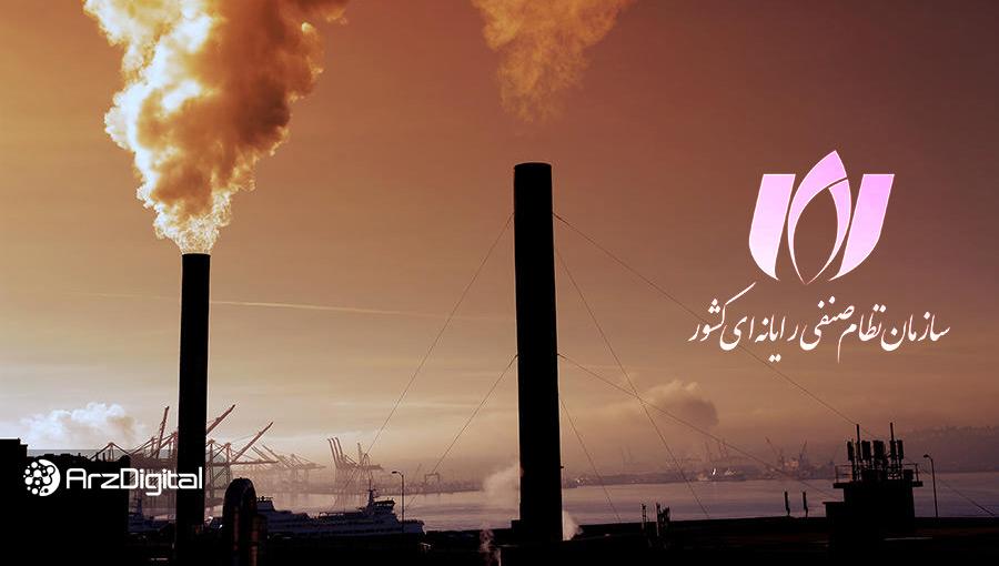 بيانيه کميسيون بلاکچين و رمزارز سازمان نظام صنفی رايانه ای کشور پيرامون موضوع خاموشی ها و آلودگی هوای تهران و کلانشهرها