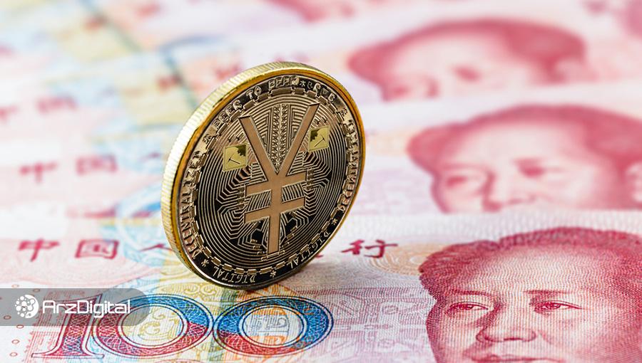 چین برای آزمایش ارز دیجیتال خود ۸ میلیون دلار ارز رایگان عرضه میکند