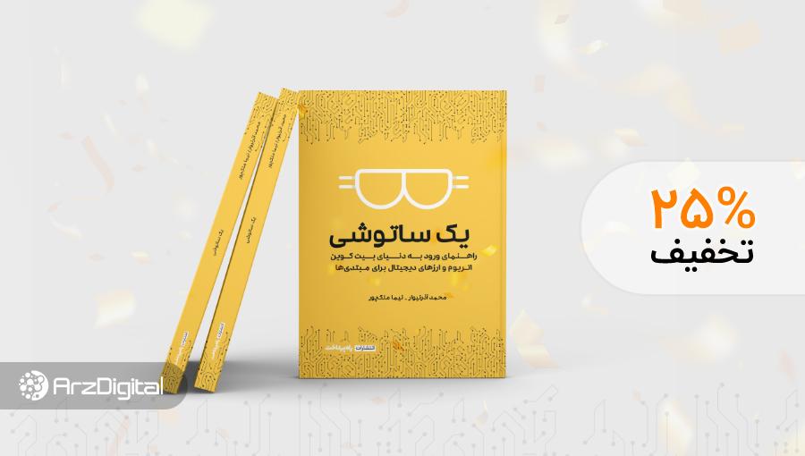 چاپ دوم کتاب «یک ساتوشی» منتشر شد؛ خرید با تخفیف ۲۵ درصدی