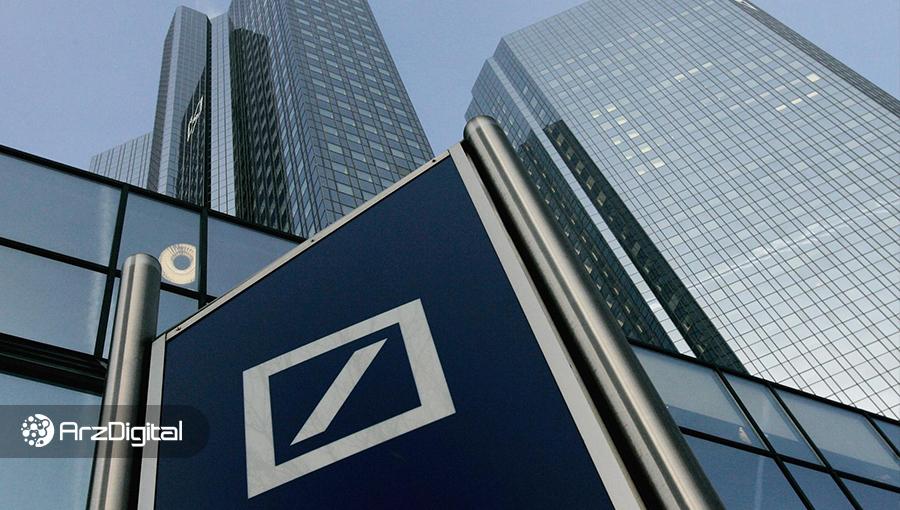 دویچه بانک خدمات امانتداری ارزهای دیجیتال ارائه خواهد داد