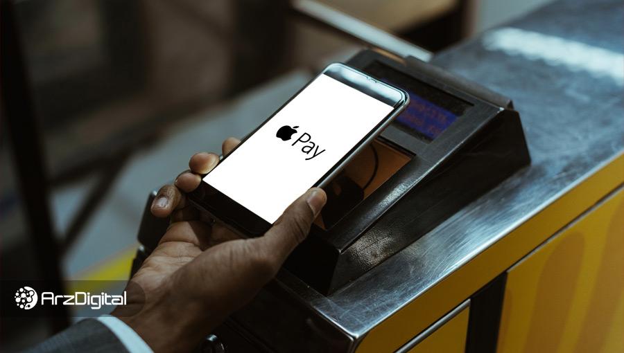 اپل پی، سرویس پرداخت اپل، اعلام کرد بهصورت غیرمستقیم بیت کوین را میپذیرد