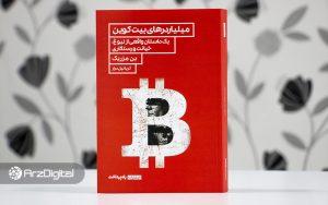 کتاب میلیاردرهای بیتکوین با همکاری ارزدیجیتال منتشر شد؛ یک داستان واقعی از نبوغ، خیانت و رستگاری