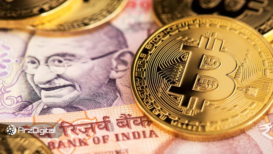 هند بهزودی یک لایحه مهم درباره ارزهای دیجیتال تصویب خواهد کرد