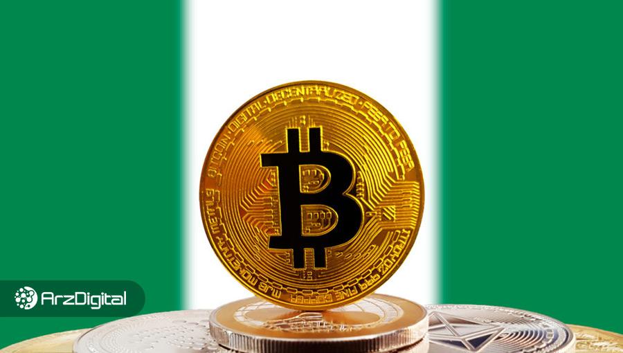 بانک مرکزی نیجریه خدمات ارزهای دیجیتال را ممنوع اعلام کرد
